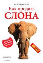 Как продать слона, или 51 прием заключения сделки. Ася Барышева