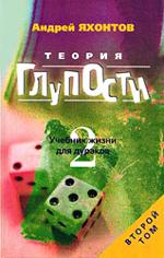 Теория глупости, или Учебник жизни для дураков - 2. Андрей Яхонтов