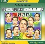 А. А. Карелин - Психология изменений