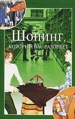 А. Е. Орлова - Шопинг, который вас разоряет