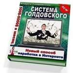 А. Голдовский - Система Голдовского. Побег от кризиса