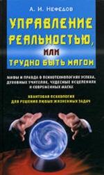 А. И. Нефедов - Управление реальностью. Часть 1