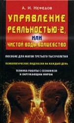 А. И. Нефедов - Управление реальностью. Часть 2