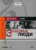 А. Соловьёв - Знаковые люди