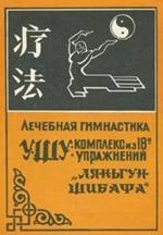 Абаев Н.В. - Лечебная гимнастика Ляньгун шибафа