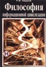 Абдеев Р.Ф. - Философия информационной цивилизации