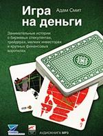 Адам Смит - Игра на деньги