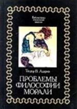 Адорно Теодор - Проблемы философии морали