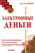 Афонина С.В. - Электронные деньги