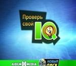 Aidem Media - Проверь свой IQ