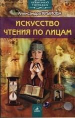 Александра Крымова - Искусство чтения по лицам