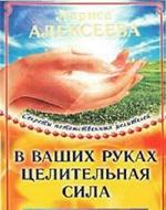Алексеева Л.В. - В ваших руках целительная сила. Исцеление без таблеток и лекарств