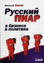 Алексей Санаев - Русский PR в бизнесе и политике