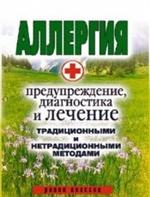 Аллергия: предупреждение, диагностика и лечение традиционными и нетрадиционными методами