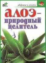 Алоэ - природный целитель - Ульянова И.И.