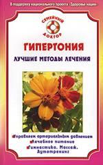 Ананьева О.В. - Гипертония. Лучшие методы лечения
