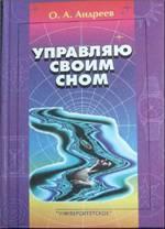 Андреев О.А. - Управляю своим сном