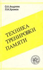Андреев, Хромов - Техника тренировки памяти