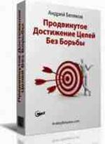 Андрей Беляков - Продвинутое достижение целей без борьбы