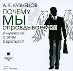 Андрей Кузнецов - Почему мы оправдываемся и нужно ли с этим бороться