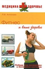 Антонова Л.В. - Фитнес и ваше здоровье