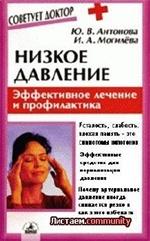 Антонова Ю.В., Могилева И.А. - Низкое давление