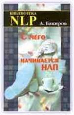 Анвар Бакиров - С чего начинается НЛП