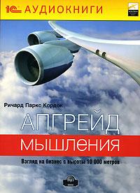 Апгрейд мышления: Взгляд на бизнес с высоты 10 000 метров