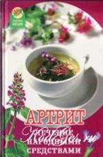 Артрит. Лечение народными средствами - Вологодина Н.В.