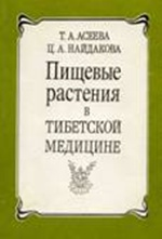 Асеева Т.А., Найдакова Ц.А. - Пищевые растения в тибетской медицине