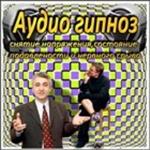 Аудио гипноз. Снятие напряжения, состояние подавлености и нервного срыва