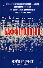 Мэри Баффет, Дэвид Кларк - Баффетология