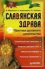 Баранцевич Е.Р. - Славянская Здрава