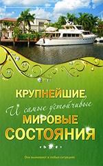Башкирова В., Соловьев А. - Крупнейшие и самые устойчивые мировые состояния