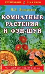 Баженова И.Б. - Комнатные растения и фэн-шуй