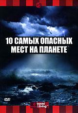 BBC: 10 самых опасных мест на планете