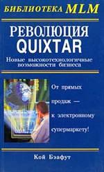 Бэафут Кой - Революция Quixtar
