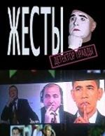 Белявская А. - Детектор правды. Жесты