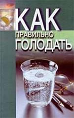 Белявская В.Ф. - Как правильно голодать