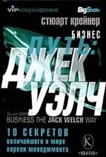 Бизнес-путь: Джек Уэлч. 10 секретов величайшего в мире короля менеджмента - Стюарт Крейнер