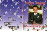 Бодо Шефер - Финансовый Успех