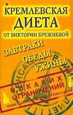 Брежнева В. - Кремлевская диета - завтраки, обеды, ужины