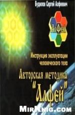 Будилов С.А. - Инструкция эксплуатации человеческого тела