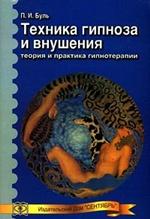 Буль П.И. - Техника гипноза и внушения