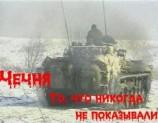 Чечня - то, что не вошло в эфир