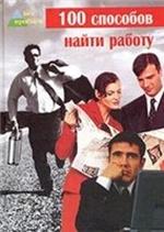 Глеб Черниговцев - 100 способов найти работу
