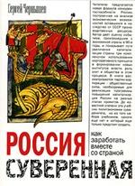Чернышев С. - Россия суверенная. Как заработать вместе со страной