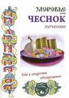 chesnok_lechenie