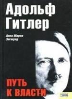 Что привело Гитлера к власти
