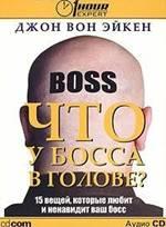 Что у босса в голове?
